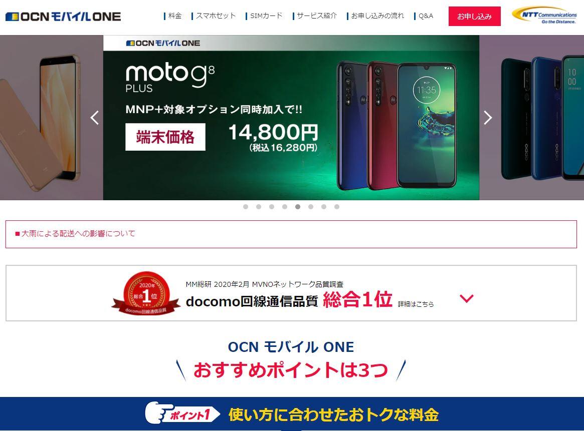 OCNモバイルONE公式サイト